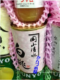 清水白桃.png
