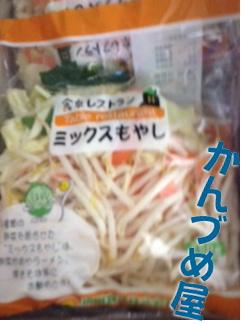 野菜ミックス.jpg