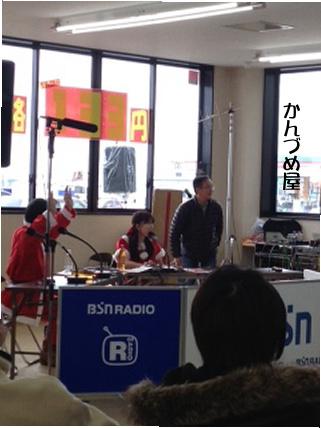 BSNラジオ.jpg